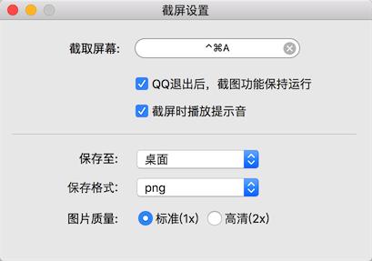 QQ标准质量截图