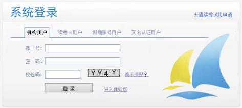 读秀机构用户登录